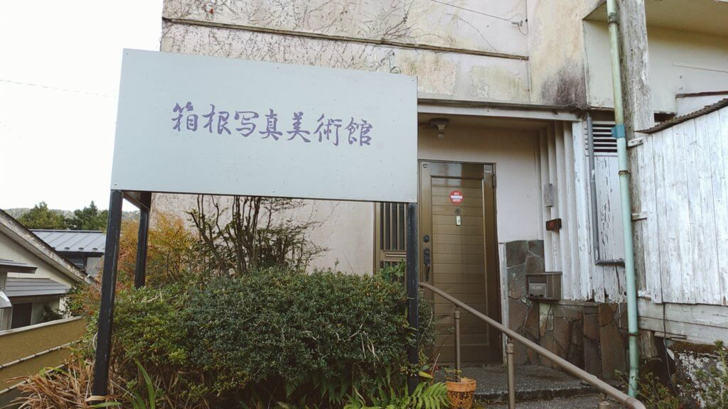 箱根写真美術館の外観