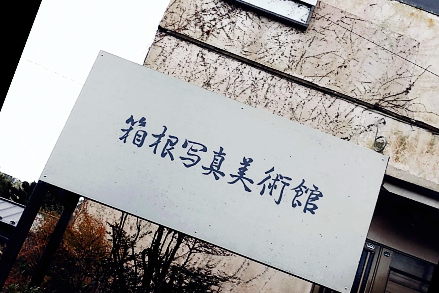 箱根写真美術館の看板