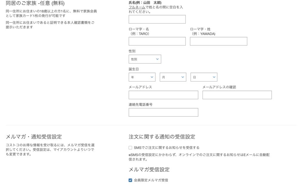 コストコオンライン会員登録画面3