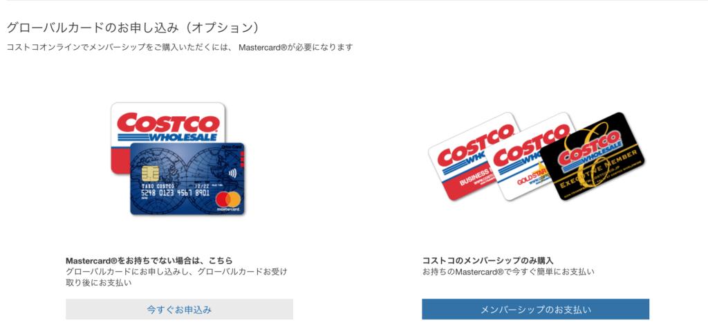 コストコオンライン会員登録画面4