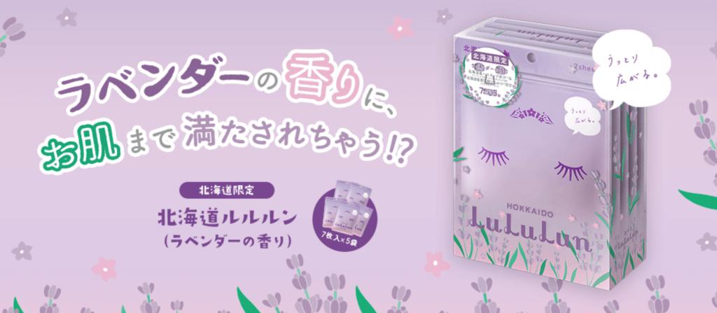 北海道限定ルルルンラベンダーの香り